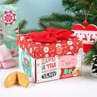 """Печенье с предсказаниями 8 шт. в коробке """"Дарю тебе новогоднюю удачу"""""""