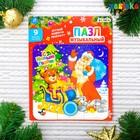 Пазл музыкальный «Дед мороз», 9 мягких деталей