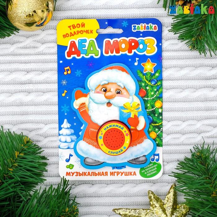 Фигурки ЕVA с музыкальным чипом «Дед Мороз»