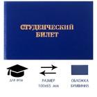 Студенческий билет для ВУЗа, 65x98 мм