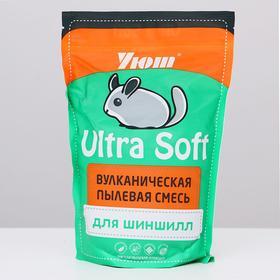 """Наполнитель для шиншилл Уют """"Вулканическая пыль"""" Ultra Soft, 0,73 л"""