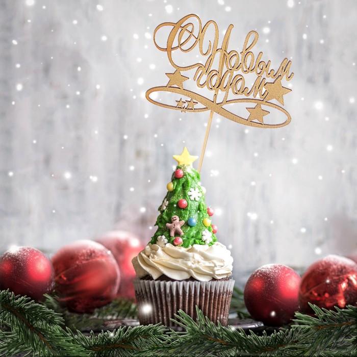 """Топпер """"С Новым Годом со звездой"""", золотой, в пакете с подвесом, 11×7см"""
