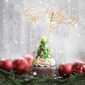"""Топпер """"С Новым Годом с одной снежинкой"""", золотой, в пакете с подвесом, 12×5см Дарим Красиво"""