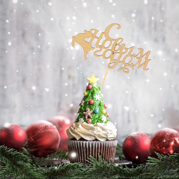 """Топпер """"С Новым Годом с оленем"""", золотой, в пакете с подвесом, 10×6см"""