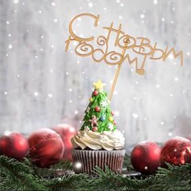 """Топпер """"С Новым Годом!"""", золотой, в пакете с подвесом, 12×4,5см Дарим Красиво"""