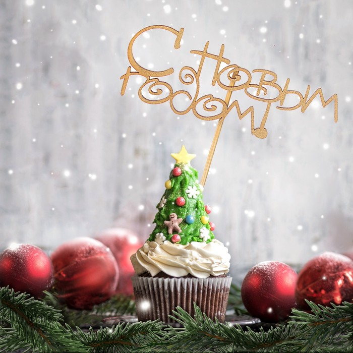 """Топпер """"С Новым Годом!"""", золотой, в пакете с подвесом, 12×4,5см"""