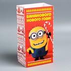 """Пакет подарочный без ручек """"Бананового нового года!"""" Гадкий Я,10 х19.5 х7 см"""