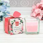 """Aroma candle in a square glass """"Blooming mood"""""""