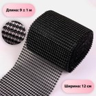 Лента с имитацией страз, 12см*9±1м, цвет чёрный