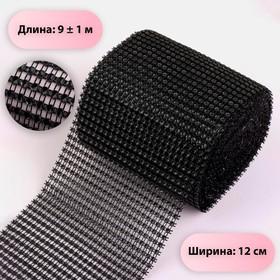 Лента с имитацией страз, 12 см, 9 ± 1 м, цвет чёрный