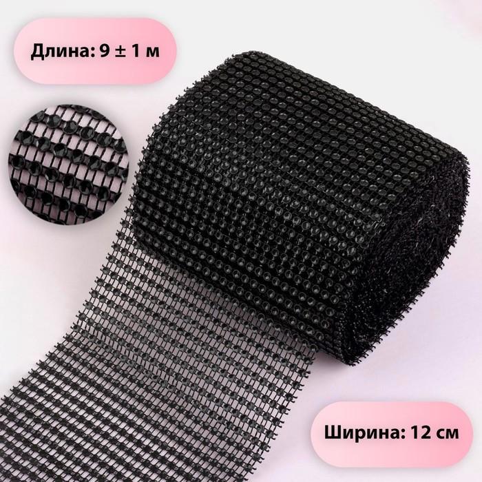 Лента из страз, 12 см, 9±1 м, цвет чёрный