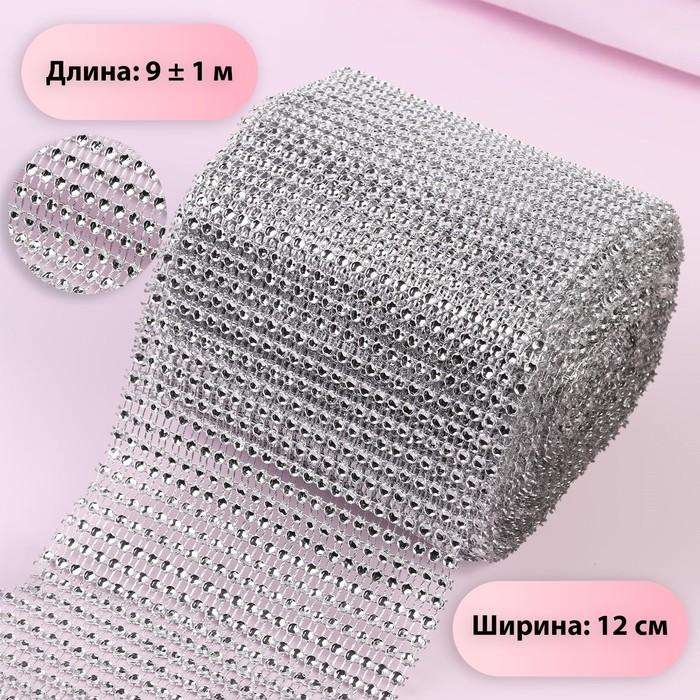 Лента из страз, 12 см, 9±1 м, цвет серебряный