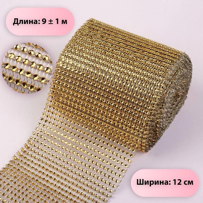 Лента из страз, 12 см, 9±1 м, цвет золотой