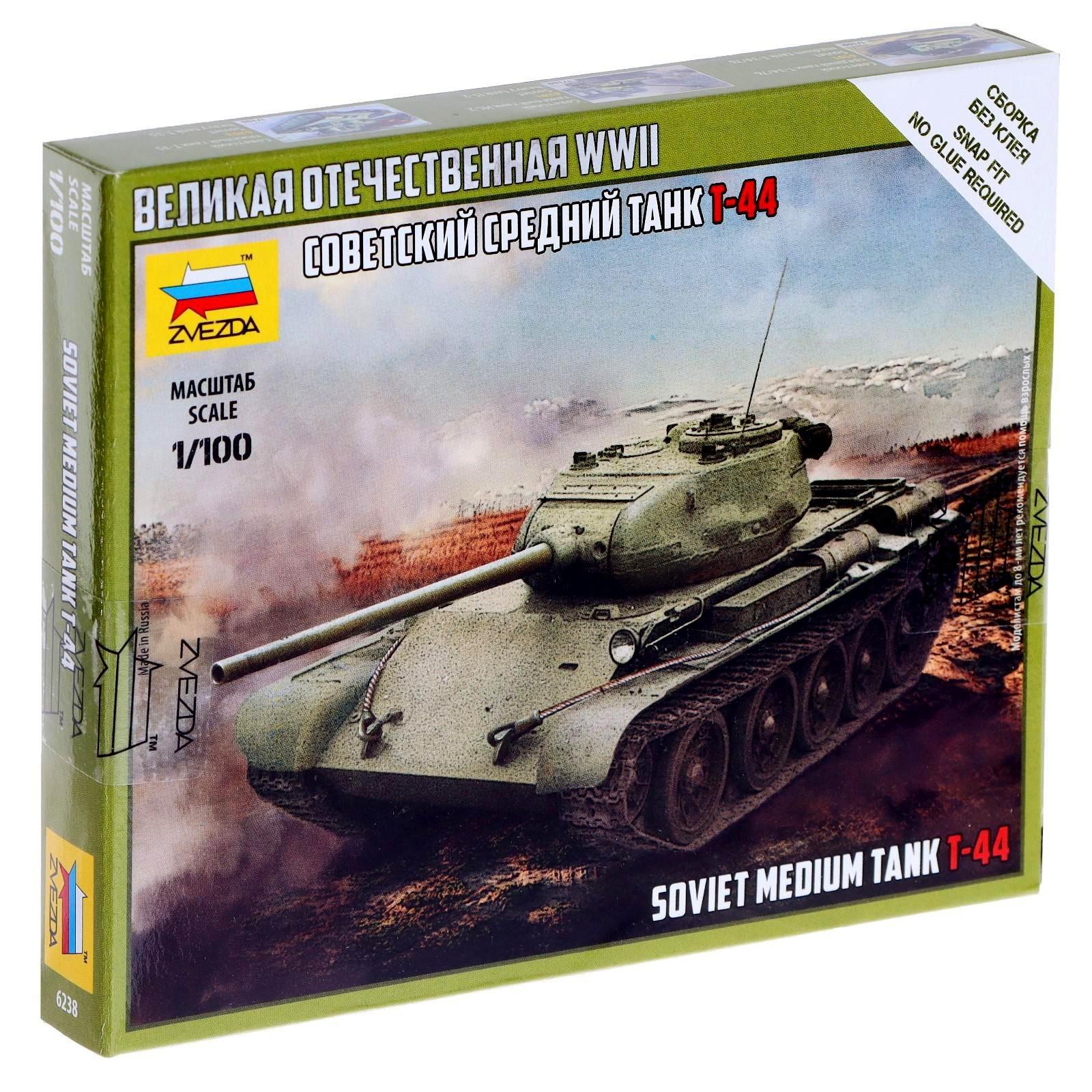 f77bd5d64 Сборная модель «Советский средний танк Т-44» (3879652) - Купить по ...