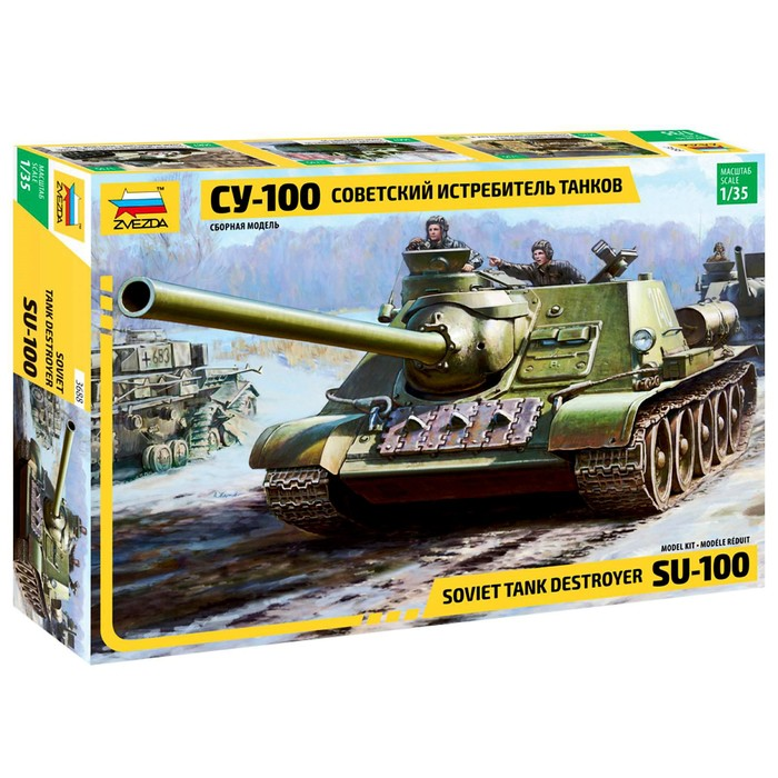 """Сборная модель """"Советский истребитель танков СУ-100"""""""