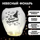 """Flashlight wishes """"happy birthday!"""""""
