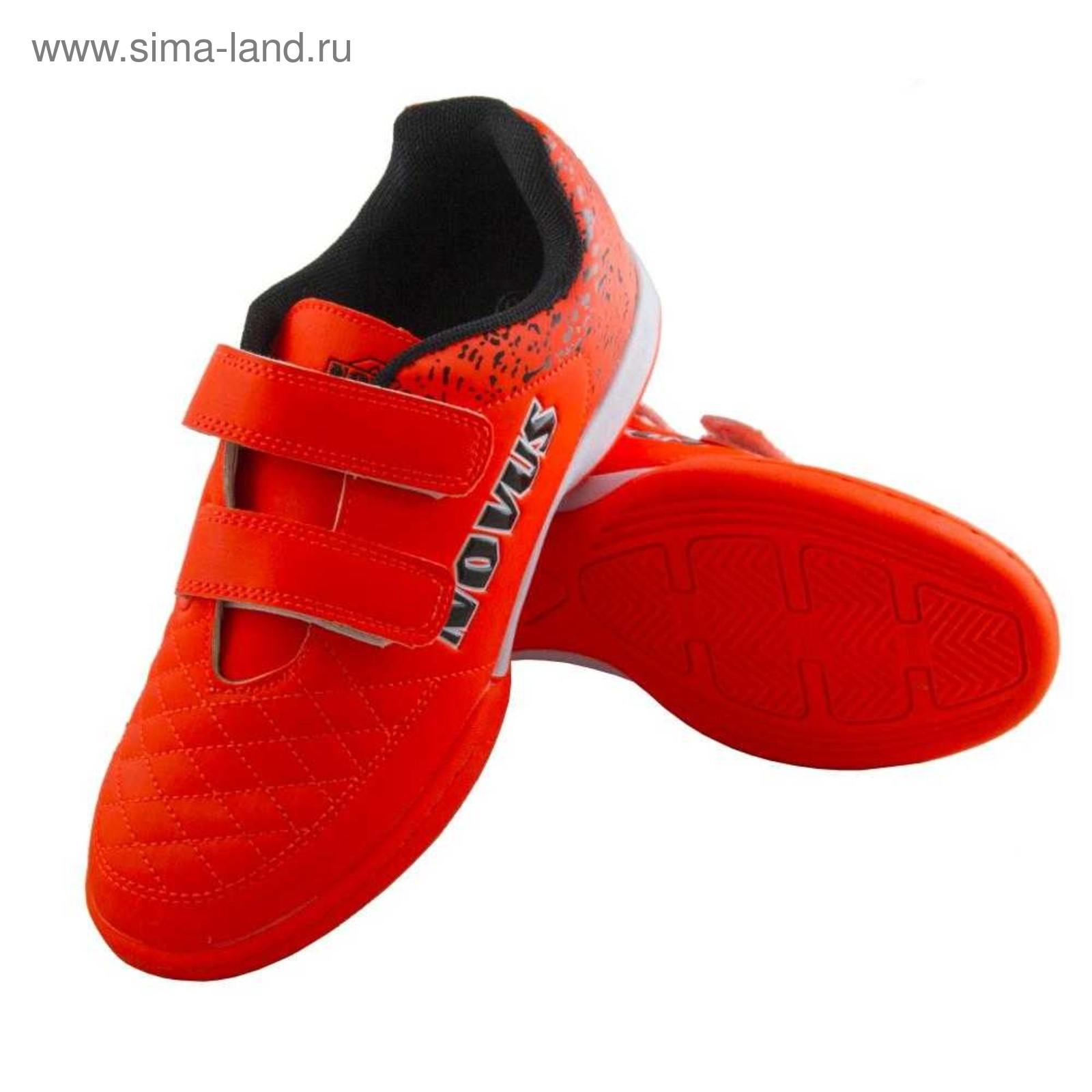 df00b24e Футбольные бутсы Novus, цвет оранжевый, размер 28 (3843644) - Купить ...