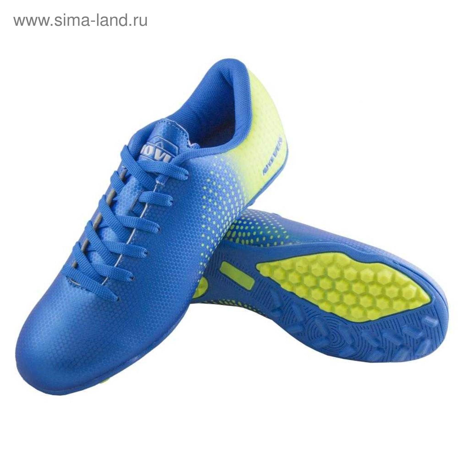 6a8bf3073e70 Футбольные бутсы Novus, цвет голубой, размер 30 (3843771) - Купить ...