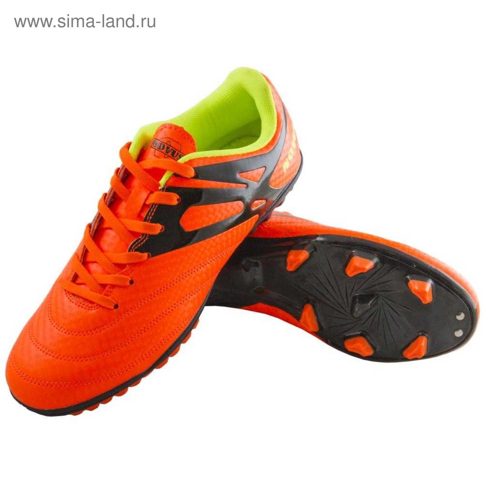278a66bb Футбольные бутсы Novus, цвет оранжевый, размер 46 (3843809) - Купить ...