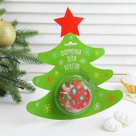 Тарталетка «Новогодние украшения», на подложке, набор 50 шт.
