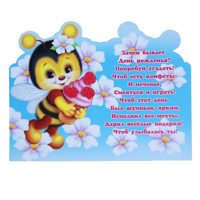 Открытки с днем рожденья с пчелками