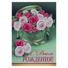 """Открытка-шильдик """"С Днём Рождения!"""", букет роз"""