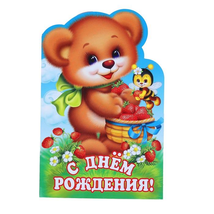 Добрым, фигурные детские открытки