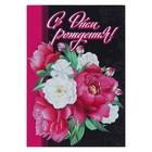 """Открытка-шильдик """"С Днём Рождения!"""", розовые розы"""