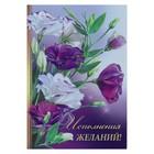 """Открытка-шильдик """"Исполнения желаний!"""", белые и фиолетовые цветы"""