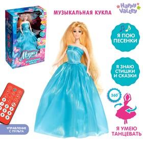 Музыкальная кукла «Мери» в голубом платье, поёт, танцует, рассказывает стихи и сказки, управляется с пульта