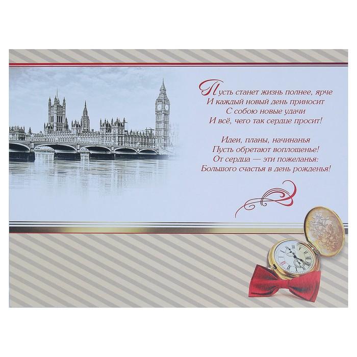 Картинка с днем рождения лондон, памперсы либеро марта