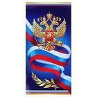 """Открытка """"Универсальная"""", евро, символика РФ"""