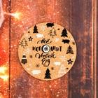 """Подставка под горячее """"Всё исполнит Новый год"""""""