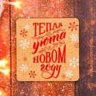 """Подставка под горячее """"Тепла и уюта в Новом году"""""""