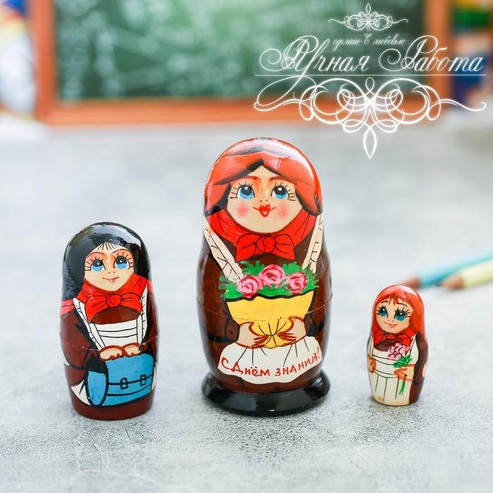 Матрёшка 3-х кукольная «С Днем знаний», 11 см