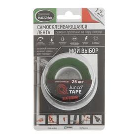 Repair tape Junco TAPE EXTRIM, 25 x 0.5 mm, 3 m, silicone, green, 12 bar.