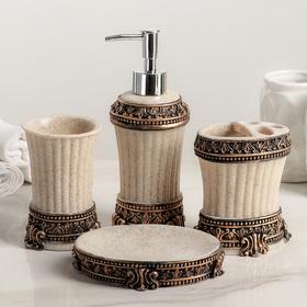 Набор аксессуаров для ванной комнаты «Вензеля», 4 предмета (дозатор 200 мл, мыльница, 2 стакана)
