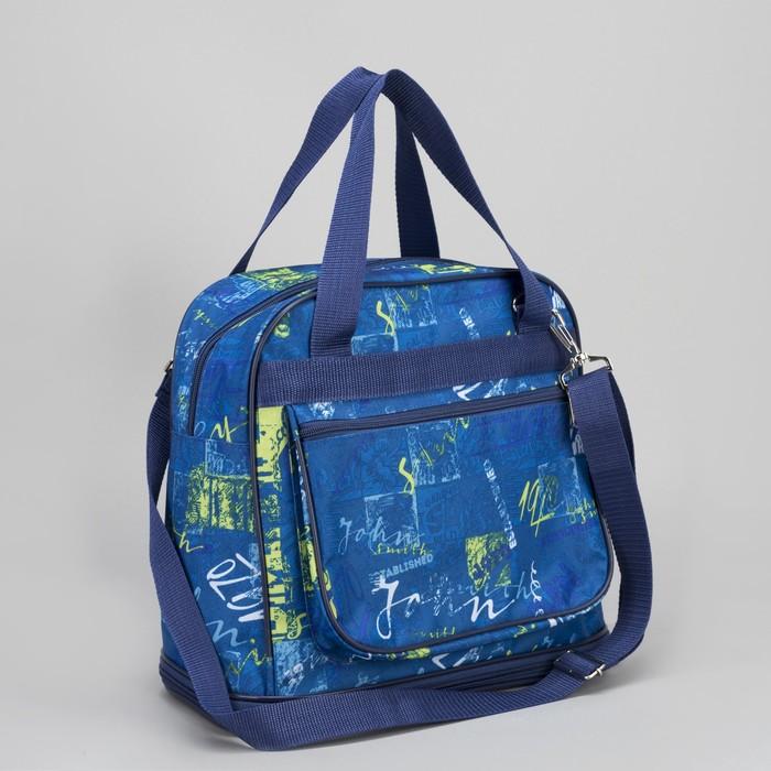 Сумка хозяйственная, трансформер, отдел на молнии, наружный карман, длинный ремень, цвет синий