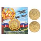 """Монета в открытке """"С 23 февраля"""""""