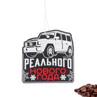 """Ароматизатор подвесной """"Реального Нового года"""", кофе"""