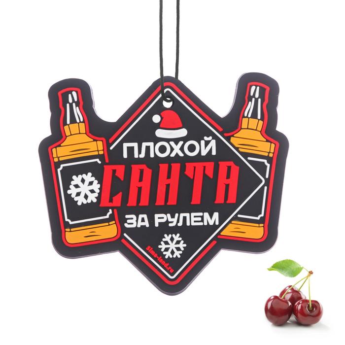 """Ароматизатор подвесной """"Плохой Санта"""", вишня"""