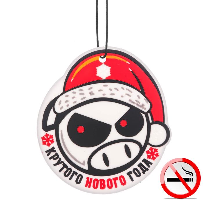 """Ароматизатор подвесной """"Крутого Нового года"""", антитабак"""