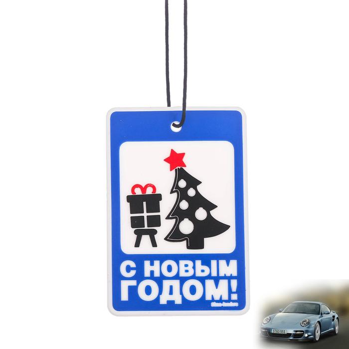 """Ароматизатор подвесной """"С Новым Годом!"""", новая машина"""