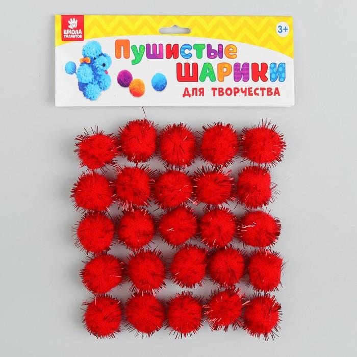 Набор текстильных деталей для декора «Бомбошки» 25 шт. набор, размер 1 шт.2 см, цвет красный - фото 699127188