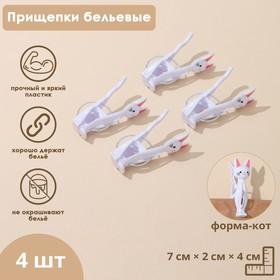 Набор прищепок бельевых «Коты», 7 см, 4 шт, цвет МИКС