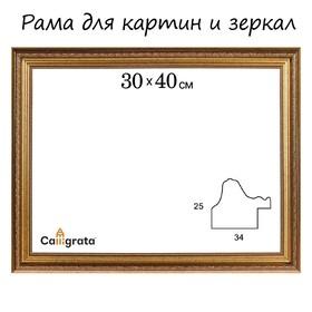 Рама для картин (зеркал) 30 х 40 х 4.5 см, пластиковая, Dorothy золотая
