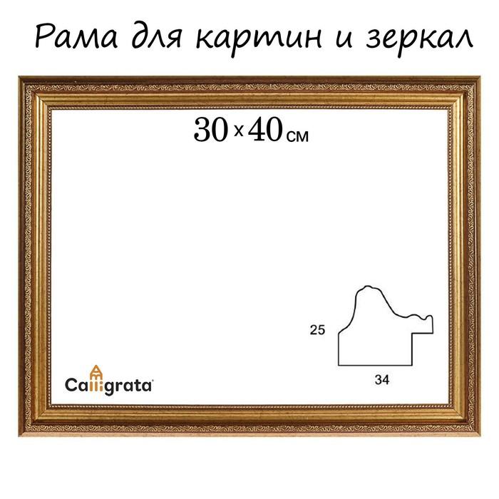 Рама для картин (зеркал) 30 х 40 х 3.3 см, пластиковая, Dorothy золотая - фото 282121878
