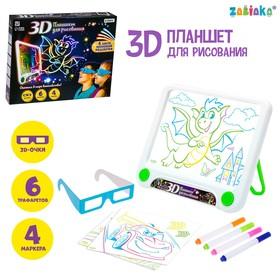 3D-планшет для рисования неоновыми маркерами «Магические рисунки», световые эффекты, с карточками
