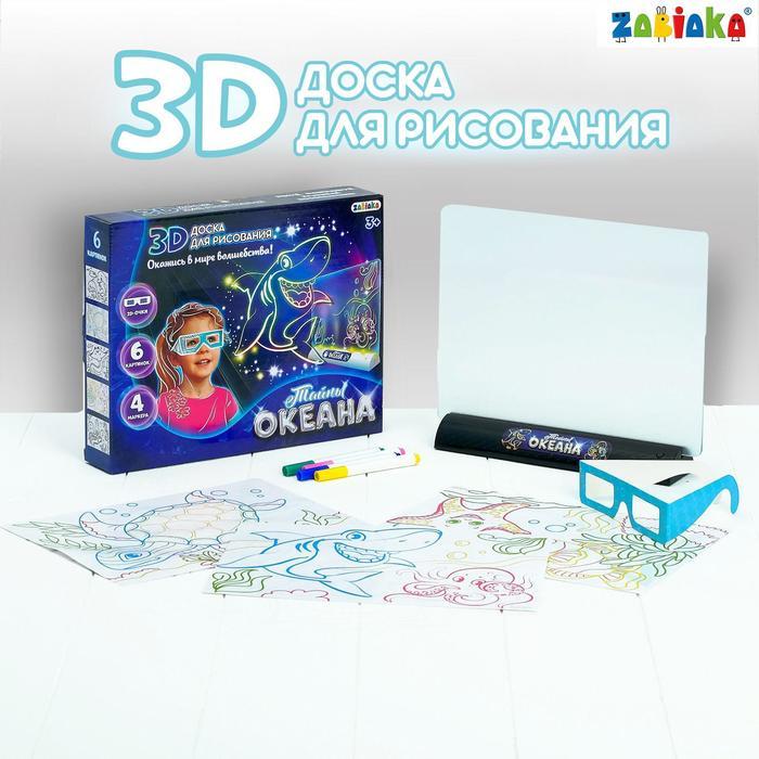 3D-доска для рисования «Подводный мир», световые эффекты