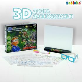 3D-доска для рисования неоновыми маркерами «Эра динозавров», световые эффекты, с карточками